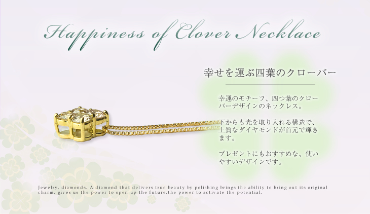 幸せのクローバーネックレス K18YG(イエローゴールド) ダイヤモンド0.50ct