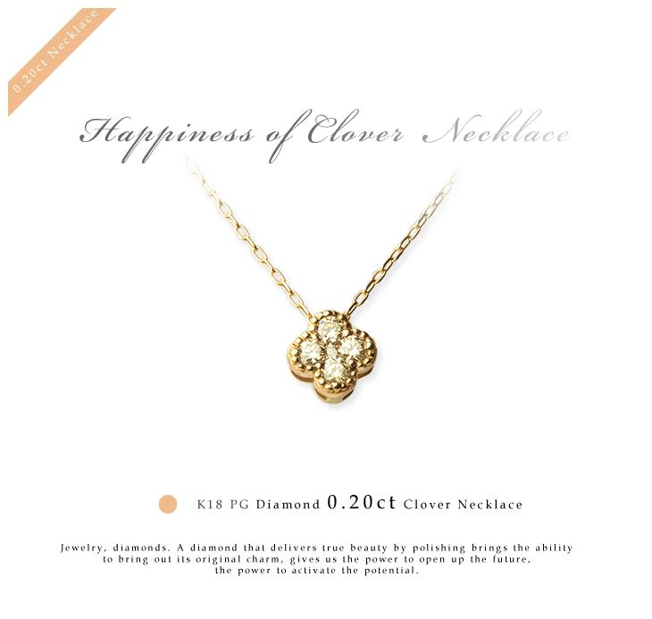 幸せのクローバーネックレス K18PG(ピンクゴールド) ダイヤモンド0.20ct