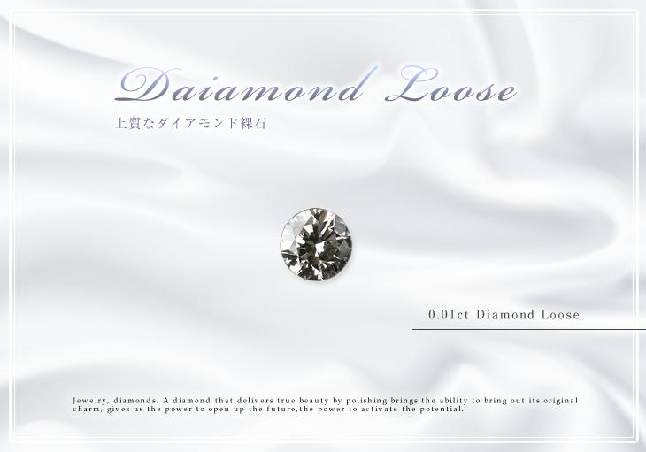 ダイヤモンド ルース 裸石 ダイヤモンド 0.01ct)  4.5mm あこやパール