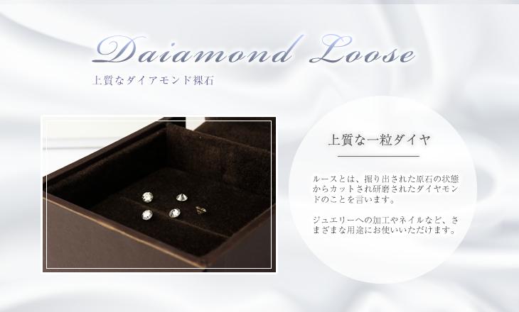 ダイヤモンド ルース 裸石 ダイヤモンド 0.07ct