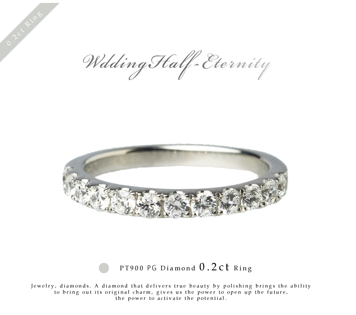 ハーフエタニティー 指輪 PT(プラチナ) ダイヤモンド 0.2ct リング