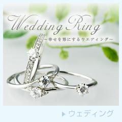 jewelry glad ウエディング