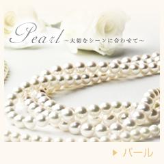 jewelry glad パール商品