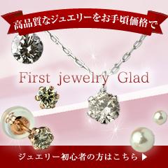 jewelry glad お試しジュエリー(初めての方はこちら)